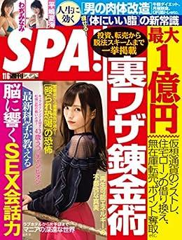 [週刊SPA!編集部]の週刊SPA!(スパ) 2018年 11/06 号 [雑誌] 週刊SPA! (デジタル雑誌)