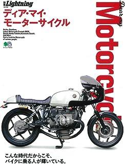 Dear My Motorcycle(ディア・マイ・モーターサイクル) (エイムック 4243 別冊Lightning vol. 198)