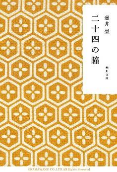 [壺井 栄]の二十四の瞳 (角川文庫)