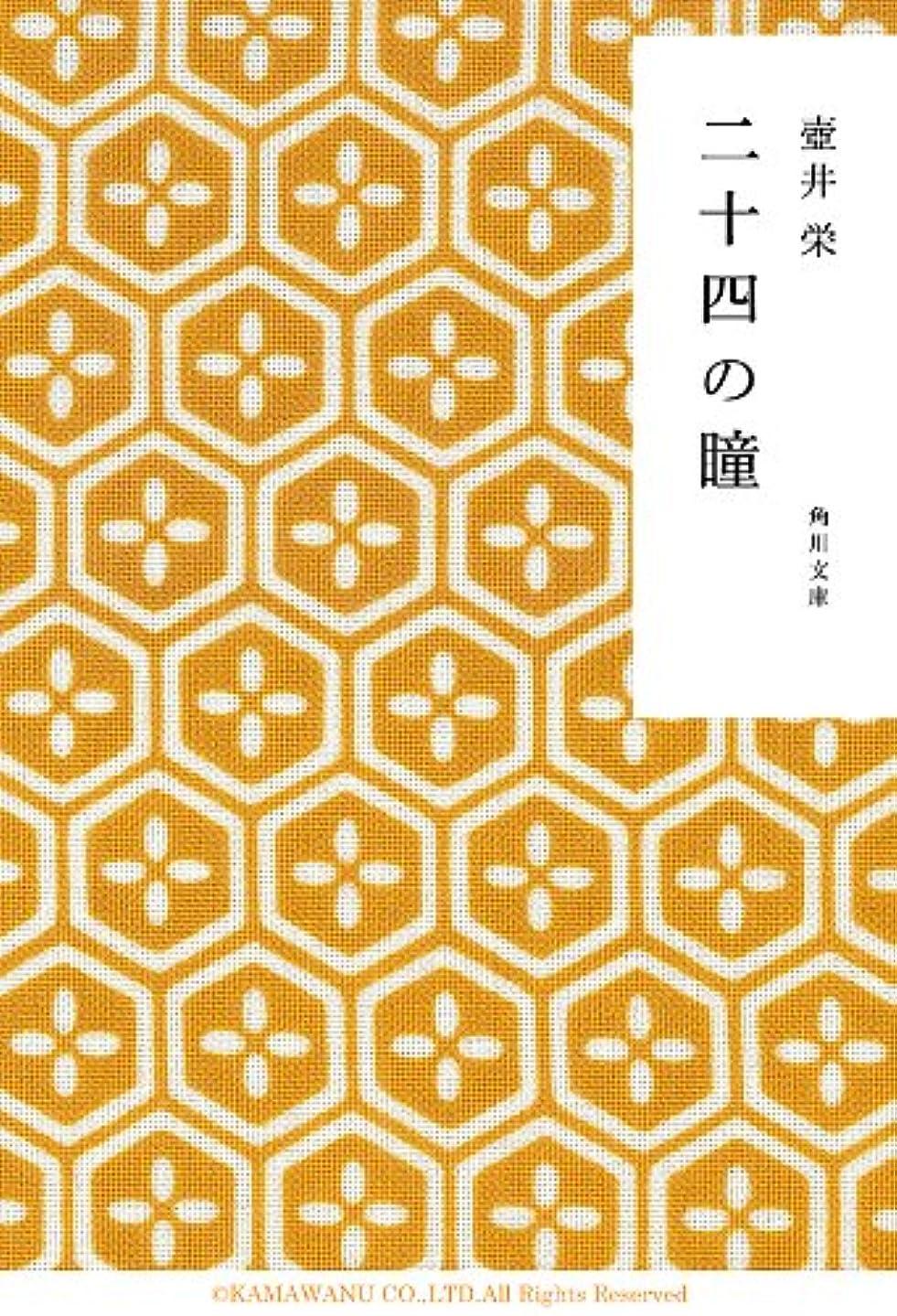 オフセットコンサート症候群二十四の瞳 (角川文庫)