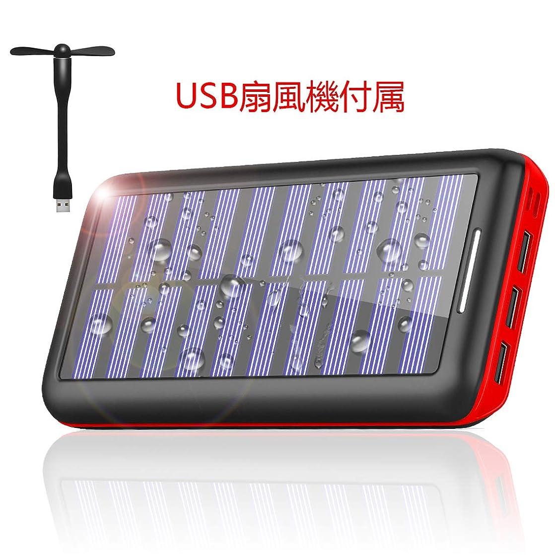把握説得力のある意図モバイルバッテリー ソーラーチャージャー 24000mAh 大容量 急速充電 2USB入力ポート(2.1A+2.1A) 3USB出力ポート(2.4A+2.4A+2.4A) USB扇風機一本付属 Android/Apple/iPad等に対応 災害/旅行/アウトドアに大活躍 (red)