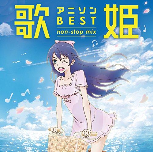 [画像:歌姫~アニソン・ベスト non-stop mix~]