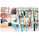 最上の命医1-11巻 セット (少年サンデーコミックス)