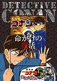 名探偵コナンDVDセレクション 命がけの復活シリーズ (<DVD>)
