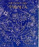 宇宙の巨人―佐野美津男少年詩集 (現代少年詩プレゼント)