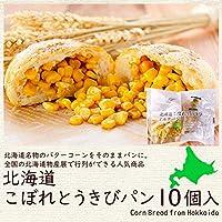 北海道こぼれとうきびミルクパン (10個セット)