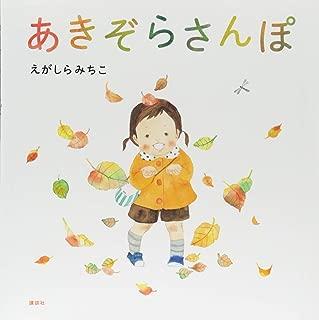 あきぞらさんぽ (講談社の創作絵本)