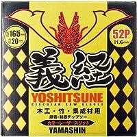 山真製鋸(YAMASHIN) 義経 165mmx52P MAT-TY-165CS