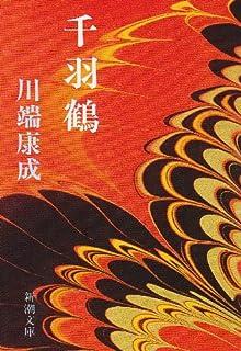 千羽鶴 (新潮文庫)