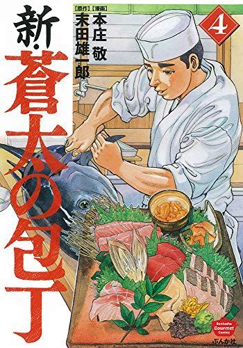新・蒼太の包丁(4) _0