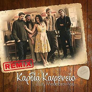 Kardia Kafenio (Remix)