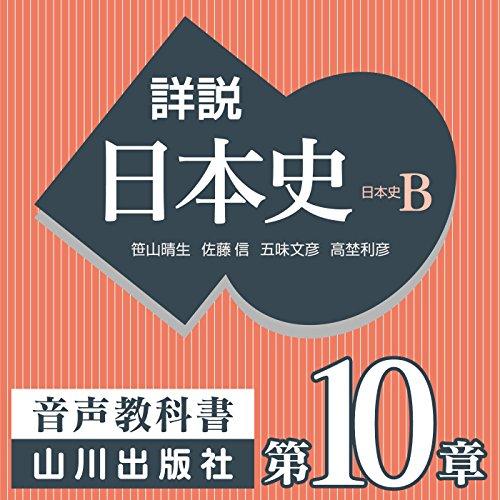 『詳説日本史 第Ⅳ部 近代・現代 第10章 二つの世界大戦とアジア』のカバーアート