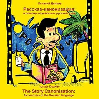 Rasskaz-kanonizatsiya: v pomosh izuchayushim russkiy yazik cover art