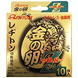 レヂトン 金の卵Z 0.8 105×0.8×15 AZ46P 【お徳用10枚セット】 (ステンレス 金属用)