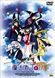 EMOTION the Best 魔法使いTai! OVA collection[DVD]