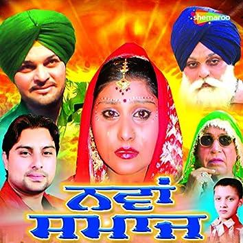 Nava Samaj (Original Motion Picture Soundtrack)
