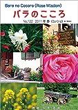 バラのこころ No.122: (Rose Wisdom) 2011年春 電子書籍版 バラ十字会日本本部AMORC季刊誌