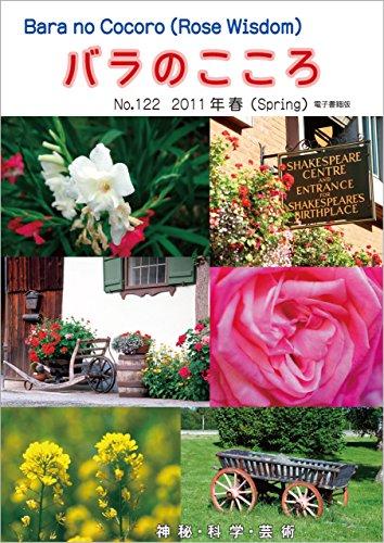 バラのこころ No.122: (Rose Wisdom) 2011年春 電子書籍版 バラ十字会日本本部AMORC季刊誌の詳細を見る