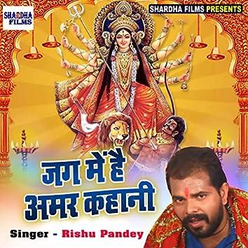 Jag Me Hai Amar Kahani - Single