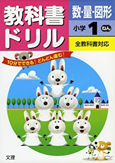小学教科書ドリル 全教科書対応版 数・量・図形 1年