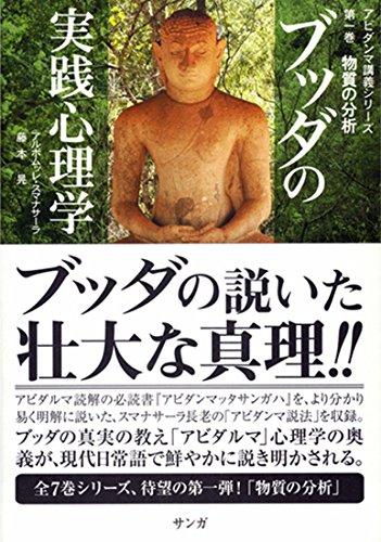 ブッダの実践心理学 (アビダンマ講義シリーズ―第1巻 物質の分析)