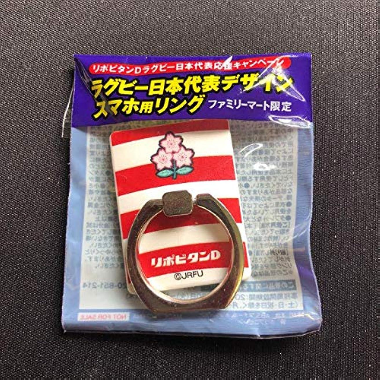 かどうか森林油ラグビー日本代表ジャージ スマホリング