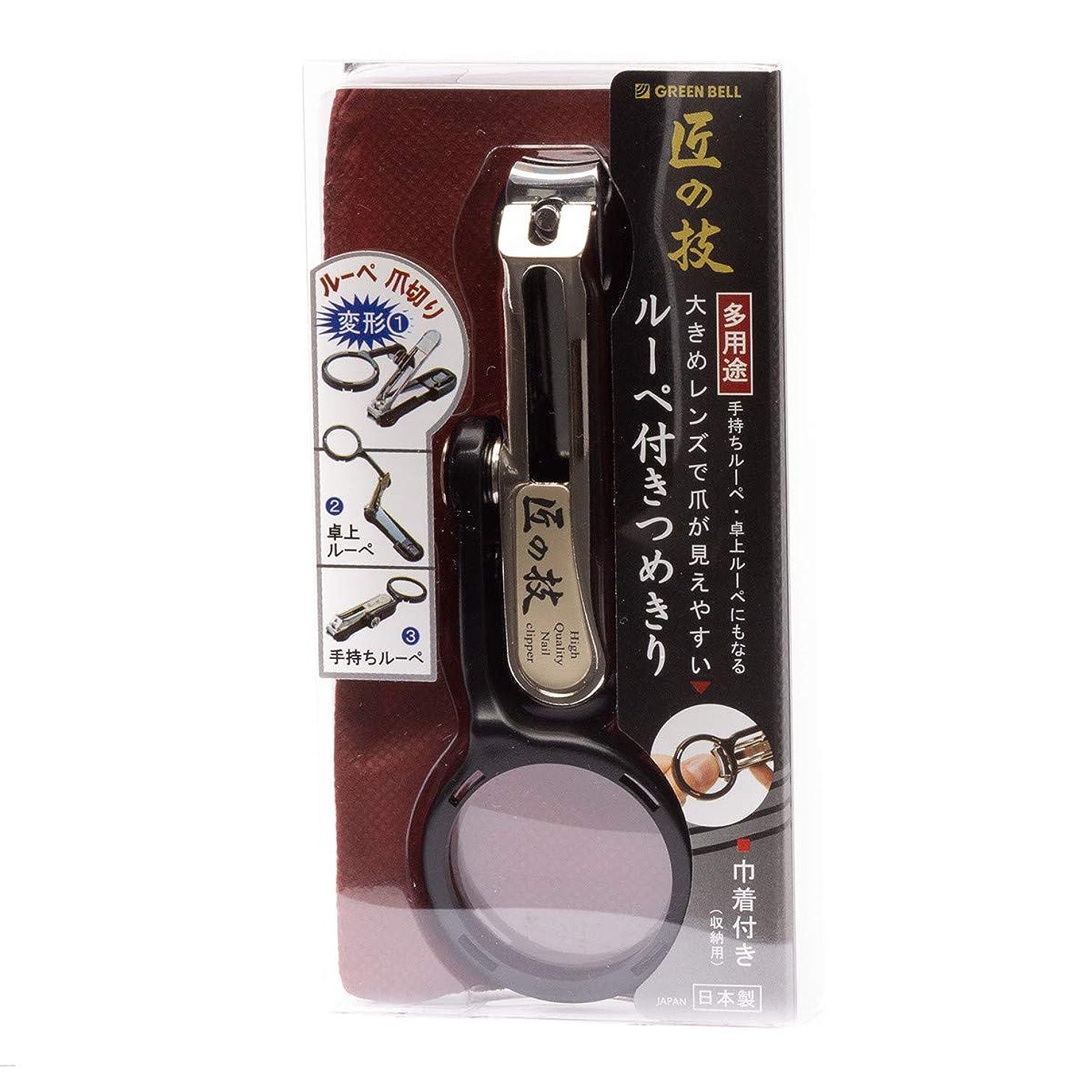 スタッフマウスピース四半期MIDI-ミディ 匠の技 ルーペ付き つめきり 黒 メガネ拭き セット (p-880123,p-k0055)