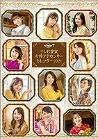 卓上 テレビ東京女性アナウンサー 2021年カレンダー (おまけシール付)