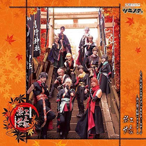 2.5次元ダンスライブ「ツキウタ。」ステージ 第六幕『紅縁』メインテーマ「紅縁」
