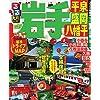 るるぶ岩手 平泉 盛岡 八幡平'14~'15 (国内シリーズ)