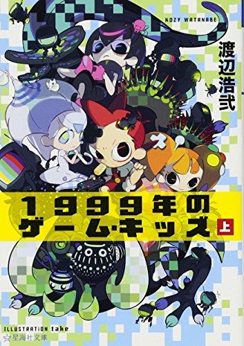 1999年のゲーム・キッズ(上) (星海社文庫)