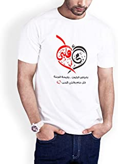 Casual Printed T-Shirt for Men, Mom in My Heart, White