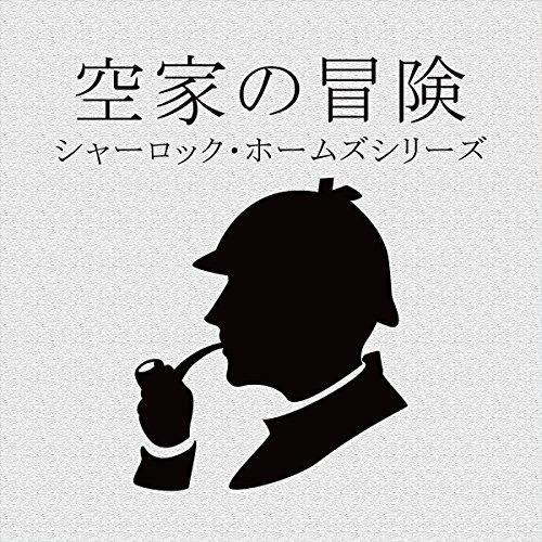 『空家の冒険(シャーロック・ホームズシリーズ)』のカバーアート