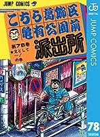 こちら葛飾区亀有公園前派出所 78 (ジャンプコミックスDIGITAL)