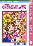 GALS! 8 (りぼんマスコットコミックスDIGITAL)