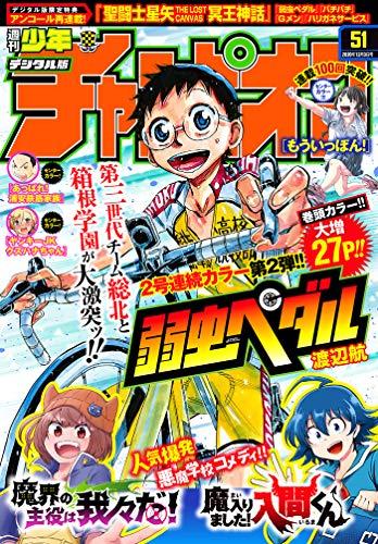 週刊少年チャンピオン2020年51号 [雑誌]