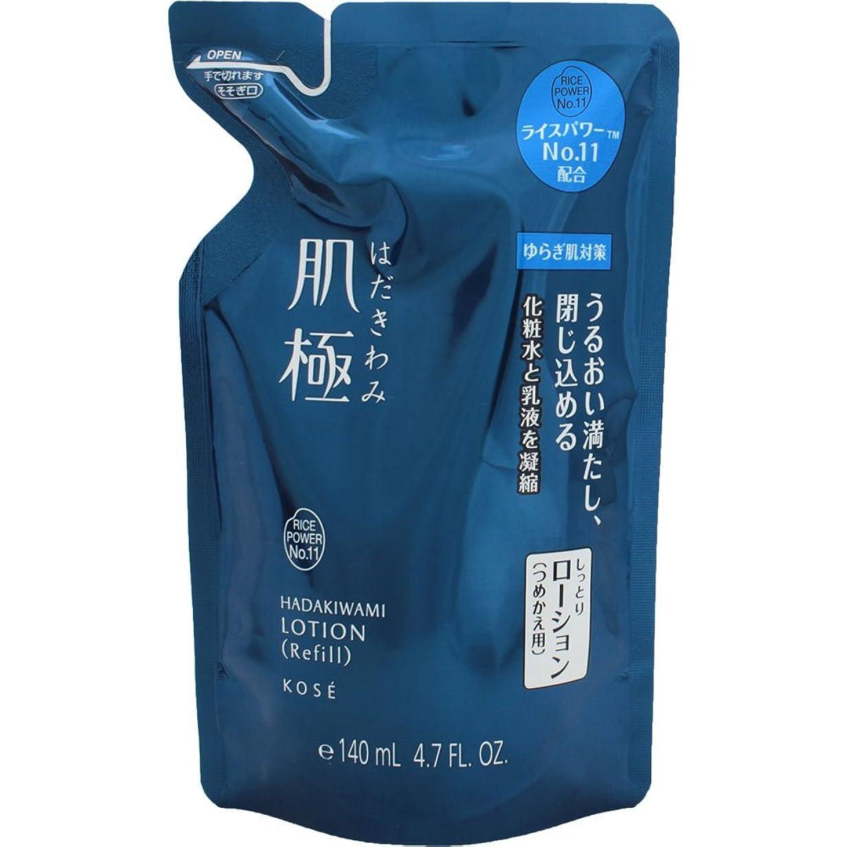 肌極 はだきわみ 化粧液 (つめかえ用) 140mL