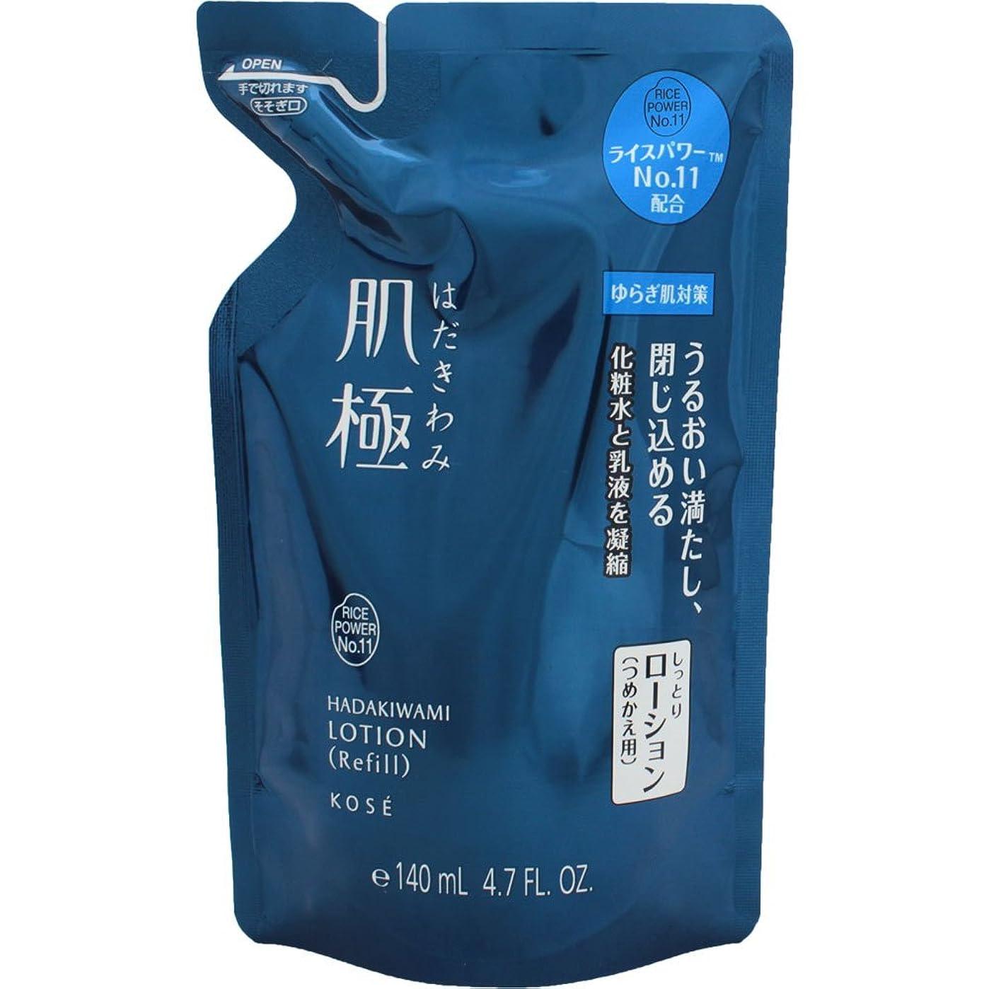 おもてなし放棄する遠洋の肌極 はだきわみ 化粧液 (つめかえ用) 140mL