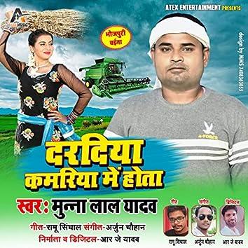 Dardiya Kamriya Me Hota