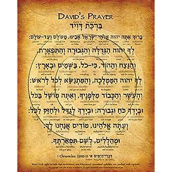 Amazon Com David S Prayer Hebrew Poster 1 Chronicles 29 10 13 8 X10 V 1 Print Posters Prints