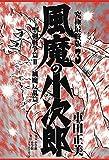 【コミック】風魔の小次郎(究極最終版)(全3巻)