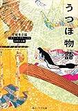 うつほ物語 ビギナーズ・クラシックス 日本の古典 (角川ソフィア文庫―ビギナーズ・クラシックス)