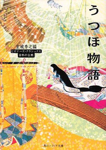 うつほ物語 ビギナーズ・クラシックス 日本の古典 (角川ソフィア文庫―ビギナーズ・クラシックス)の詳細を見る