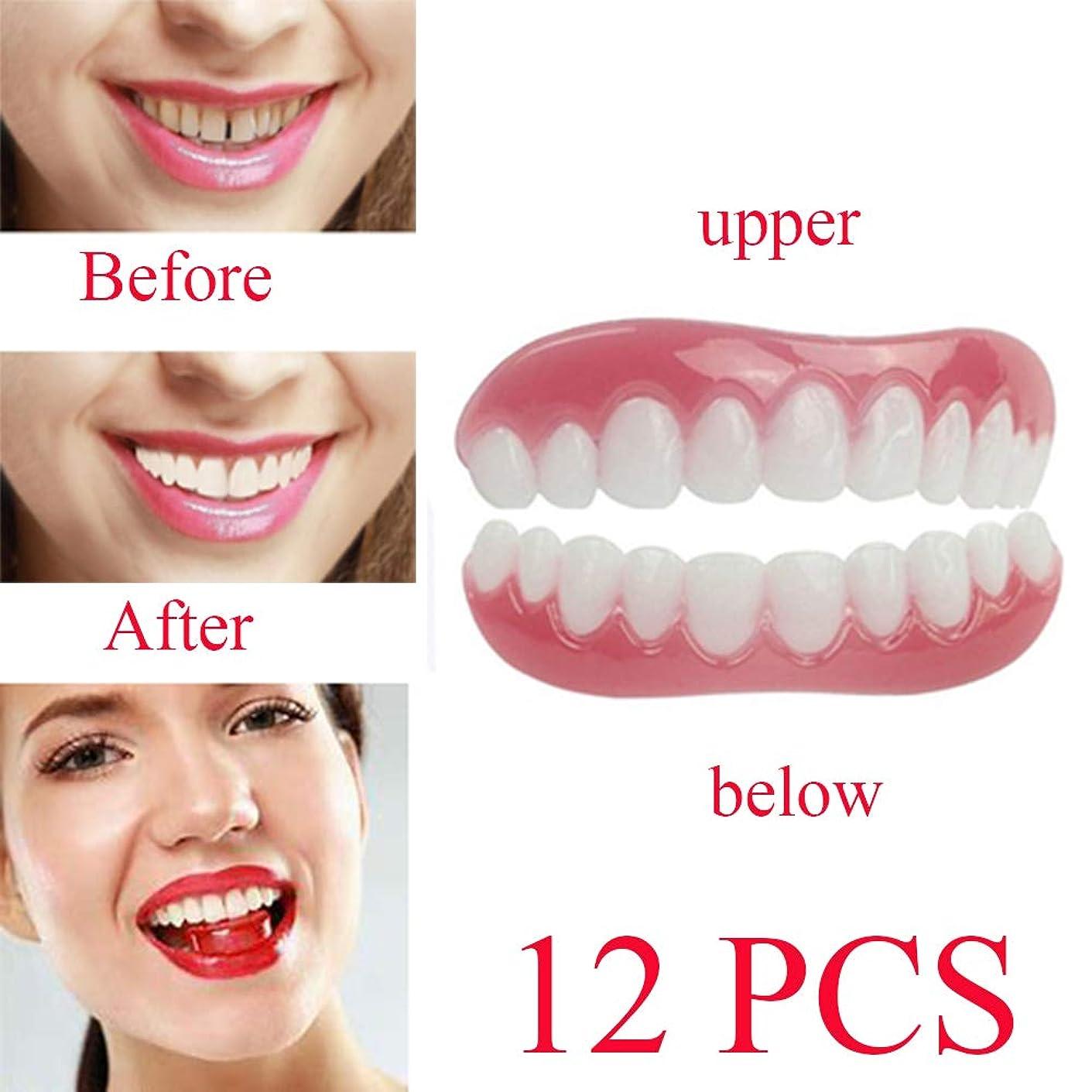 投げる独裁者肥満模造歯12 PCS快適な柔らかい化粧板突き板突き合わせ歯完璧な笑顔義歯ホワイトニングブレースo口腔衛生ケア(上+下)