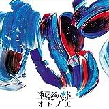 【メーカー特典あり】オトノエ(AL+DVD)(スマプラ対応)(LIVE映像盤)(BIGサイズポストカード(約A5サイズ)付)