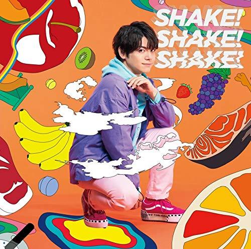 「SHAKE! SHAKE! SHAKE! 」(完全生産限定盤)