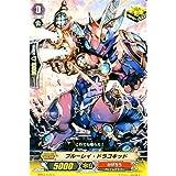 カードファイト!!ヴァンガード/第3弾/BT03/076/C/ブルーレイ・ドラコキッド