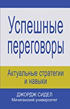 Negotiating for Success: Essential Strategies and Skills (Russian Edition)