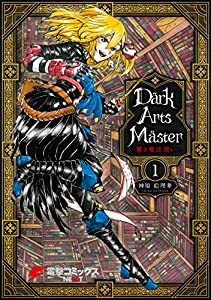 DarkArtsMaster-黶き魔法使い- 1 (電撃コミックスNEXT)