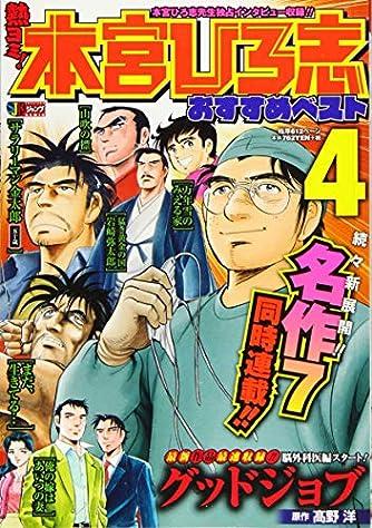 熱ヨミ!本宮ひろ志おすすめベスト 4 (SHUEISHA JUMP REMIX)